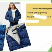 Розпродаж. Супер куртка для дівчинки-підлітка, ріст 164. Єврозима