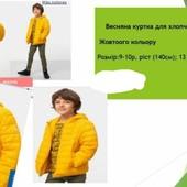 Розпродаж. Весняна куртка на хлопчика або дівчинку. Унісекс.