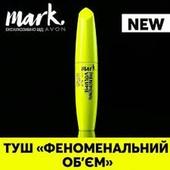 Туш для вій «Феноменальний об'єм» - революційний засіб від Avon Mark