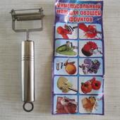 Качественная Экономка универсальный нож для овощей и фруктов