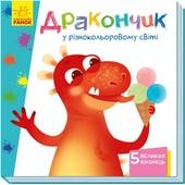 Цікава книга-картонка з віконцями та яскравими і барвистими ілюстраціями.