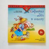 Софийка идёт в школу_Нова