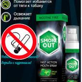 От курения спрей Smoke Out