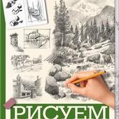 Рисуем пейзаж ( Все, что нужно знать начинающему художнику) 64 стр.