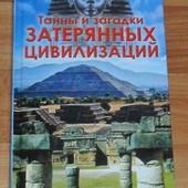 Тайны и загадки затерянных цивилизаций 352 стр.