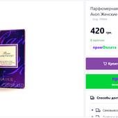 Rare Amethyst от Avon шикарные вкусные духи 50 мл