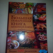 Большая подарочная книга. Любимые блюда.