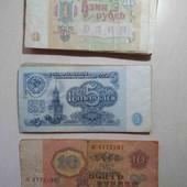 Рубли советские