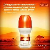Парфюмированный дезодорант-антиперспирант Avon Summer White Sunset. собирайте лоты!