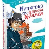 Нотатки о Шерлоке Холмсе Артур Конан Дойл страниц 300 укр.яз