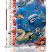 Мешканці морів та океанів. Енциклопедія для допитливих 96 стор.