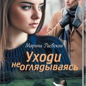 Книга Уходи не оглядываясь М.Раевская