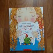 Детская книга Галина Малик Незвичайні пригоди Алі