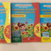 Тренажер дидактичні матеріали з української мови 2.3.4кл.ціна за 1 примірник.
