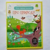 Моя перша книжка про природу_З наліпками_Нова
