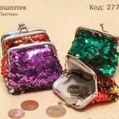Цена за 2 шт. Симпатичный кошелек-монетница. Пайетки- перевертыши.