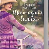 """М. Николаи """"Шоколадная вилла"""" (роман) 480 стр."""