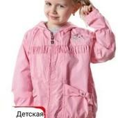 Новые Куртки ветровки для девочек на х/б подкладке, размер 110