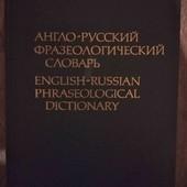 Англо-русский фразеологический словарь. УП скидка 10%.