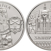 монеты на выбор, номинал 5 грн, 2020 год. города Запорожье, Славянск