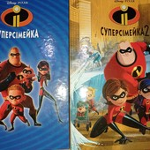 Книги Суперсемейка. 2 в лоте