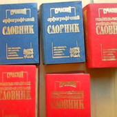 Любой из словарей на фото за 15 грн. Укр-рос продан
