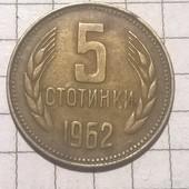 Монета Болгарии 5 стотинок1962