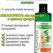 Шампунь Botanics от Farmasi. 500 мл. Лот -2шт и бесплатная доставка