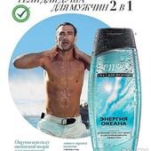 """Шампунь-гель для душа для мужчин с дезодорирующим эффектом """"Энергия океана"""". Собирайте лоты!"""