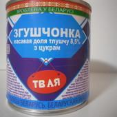 """Смакота,яку всі ми пам""""ятаємо з дитинства))Білоруська згущонка 8,5% жиру 370 г"""