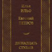 """Е. Петров, И. Ильф """"Двенадцать стульев"""" 384 стр."""