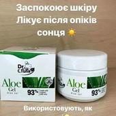 Гель для лица и тела  Aloe от Farmasi + бесплатная доставка