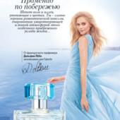 Парфюмерная вода для женщин Promenade faberlic/ УП-10%