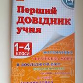 Первый справочник для 1-4 классов .7 предметов.128 страниц.