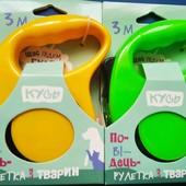 Поводок-рулетка для собак 3 м. до15кг. один на вибір, жовтий або салатовий! Якість!