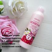 Молочко Verbena очищает кожу от любых загрязнений, сохраняя ее естественную защиту.