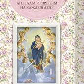 Молитвы ангелам и святым на каждый день(Набор в подарочной коробке: книга + 24 открытки-иконы)