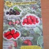 Книга о выращивании клубники, малины, смородины