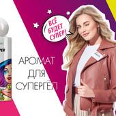 Женская парфюмерная вода faberlic Supergirl (пробник)/ УП-10%