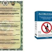 Alcoblockade Саше от алкоголизма 100% Результат!