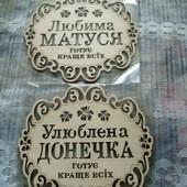 Оригінальний подарунок до Дня Матері! Лот - 1 на вибір!