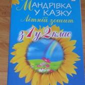 Мандрівка у казку. Літній зошит: з 1-го у 2-й кл. 48 стор.