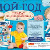 """Плакат """"Мой год"""" для мальчика и девочки"""