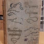 В. Скотт Эдинбургская темница, раритетное издание 1957 года, 632 стр., исторические приключения