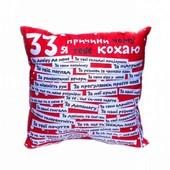 Подушка декоративная 33 причины