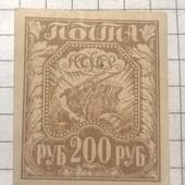 Марка РСФСр 200 рублей 1919