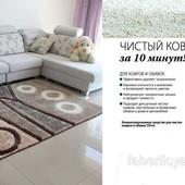 Объём: 500 мл. Концентрированное средство для чистки ковров и обивок
