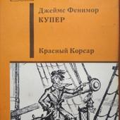 "Д.Ф. Купер ""Красный корсар"""
