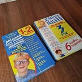 Книги для подготовки к занятиям, для дополнительных занятий а также ГДЗ 1-3 класс