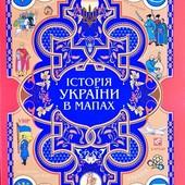 Історія України в мапах. (картонка)